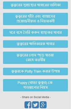 কুকুরের যত্ন (Dog Care) A to Z apk screenshot