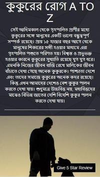 কুকুরের রোগ poster