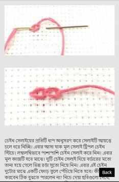 হাতের কাজ শিখুন apk screenshot