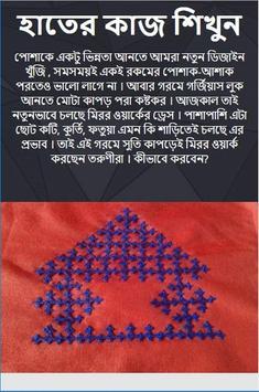 হাতের কাজ শিখুন poster