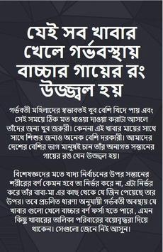 বাচ্চার রং উজ্জ্বল করবেন? poster