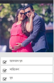 বাচ্চার রং উজ্জ্বল করবেন? screenshot 1