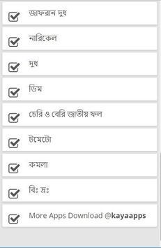 বাচ্চার রং উজ্জ্বল করবেন? screenshot 2