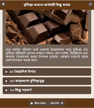 দুশ্চিন্তা কমানোর কিছু খাবার apk screenshot
