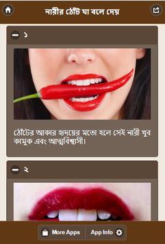 নারীর ঠোঁট যা বলে দেয় screenshot 1