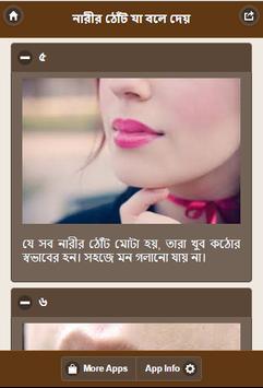 নারীর ঠোঁট যা বলে দেয় apk screenshot