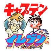 漫画「イレブン」「キャプテン」【フルコミ】 icon