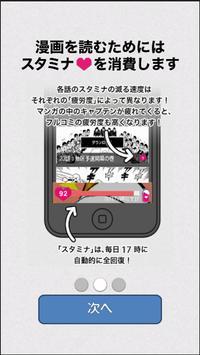 漫画「イレブン」「キャプテン」【フルコミ】 apk screenshot