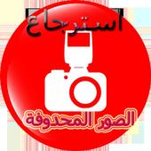 استرجاع جميع الصور 2017 icon