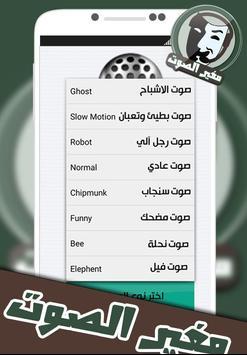 غير صوتك - تغيير الصوت 2016 screenshot 2