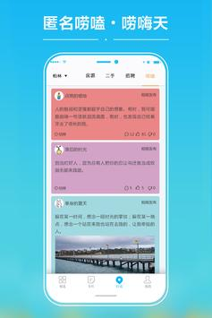 海外社区 screenshot 3