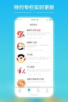海外社区 screenshot 1