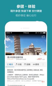 开元旅游客户端 screenshot 1