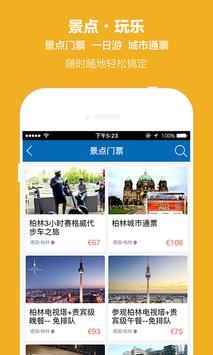 开元旅游客户端 screenshot 3