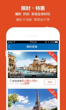 开元旅游客户端 screenshot 4