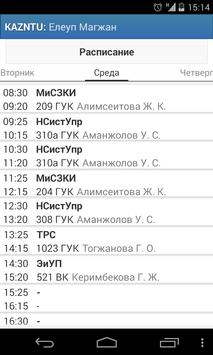 КАЗНТУ screenshot 3