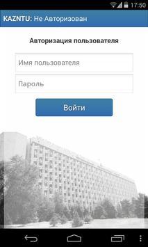 КАЗНТУ poster