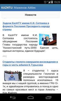КАЗНТУ screenshot 2