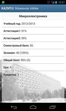 КАЗНТУ screenshot 7