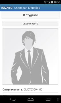 КАЗНТУ screenshot 4