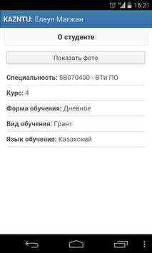 КАЗНТУ screenshot 5