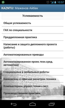 КАЗНТУ screenshot 6