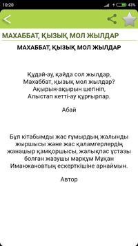 МАХАББАТ, ҚЫЗЫҚ МОЛ ЖЫЛДАР screenshot 2