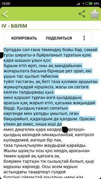 МАХАББАТ, ҚЫЗЫҚ МОЛ ЖЫЛДАР screenshot 4
