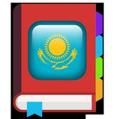 Мақал мәтелдер icon