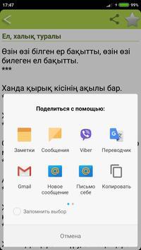Мақал мәтелдер screenshot 4