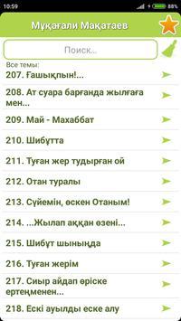 Мұқағали Мақатаев screenshot 1