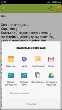 Мұқағали Мақатаев screenshot 3