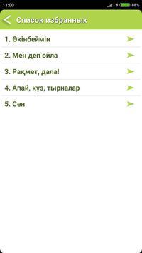 Мұқағали Мақатаев screenshot 4