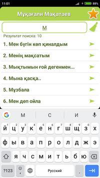 Мұқағали Мақатаев screenshot 5