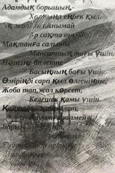 Казак олендери  - Казакша андер - Казахские песни poster