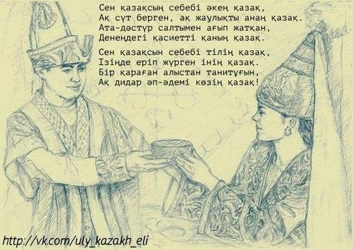 Казак олендери  - Казакша андер - Казахские песни screenshot 2