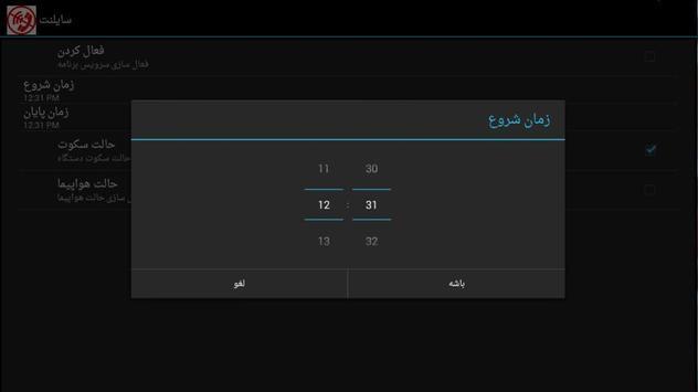 سایلنت apk screenshot