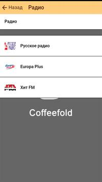COFFEEFOLD apk screenshot