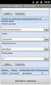 Zip codes Kazakhstan apk screenshot