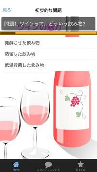 ワイン クイズ、雑学、智識のツボ poster