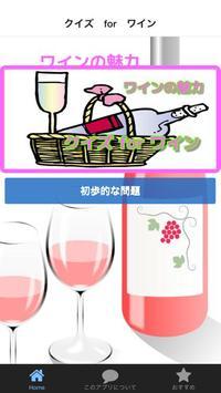 ワイン クイズ、雑学、智識のツボ apk screenshot