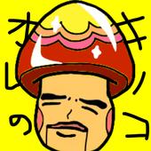 My Mushroom !! icon
