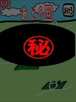 ポルポルと遊ぼう!ママチャリで日本1周してる大魔王ポルポル! apk screenshot
