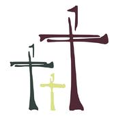 Bible Way Church icon