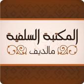 SalafiMV icon
