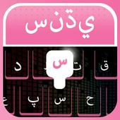 Sindhi Keyboard - Sindhi Typing Keyboard icon