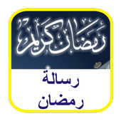 رمضان 2016 - رسالة رمضان APK