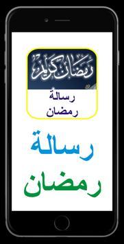 رمضان 2016 - رسالة رمضان الملصق ...
