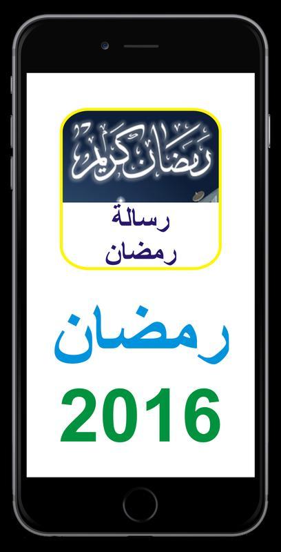 رمضان 2016 - رسالة رمضان الملصق رمضان 2016 - رسالة رمضان apk تصوير الشاشة