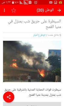 شبكة رصد الإخبارية apk screenshot